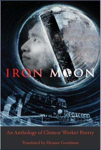 Iron Moon: An Anthology of Chinese Worker Poetry by White Pine Press