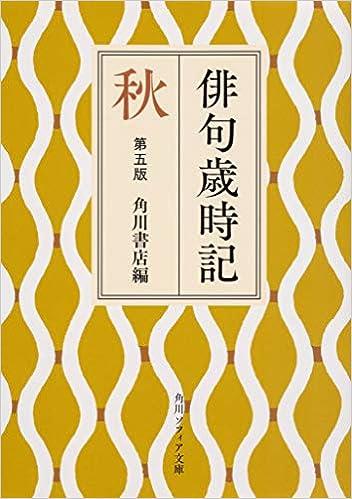 俳句歳時記 第五版 秋 (角川ソフィア文庫) | 角川書店 |本 | 通販 | Amazon