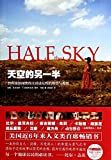 img - for Half the Sky (Chinese Edition) book / textbook / text book