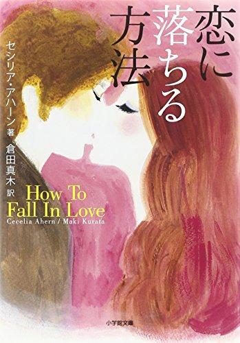 恋に落ちる方法 (小学館文庫)