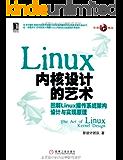 Linux内核设计的艺术:图解Linux操作系统架构设计与实现原理 (华章原创精品)