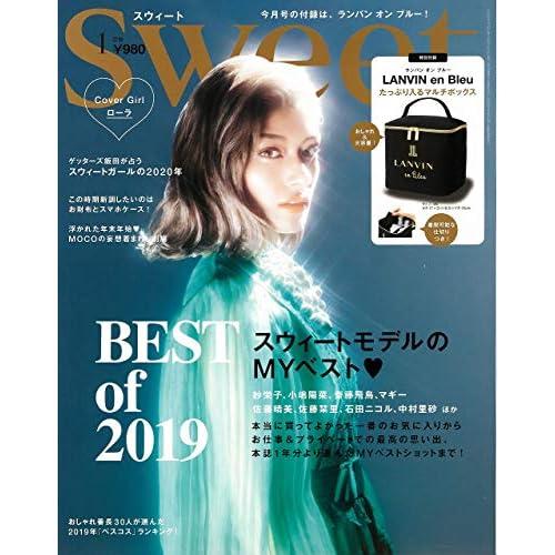 Sweet 2020年1月号 表紙画像
