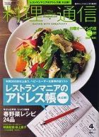 料理通信 2008年 04月号 [雑誌]