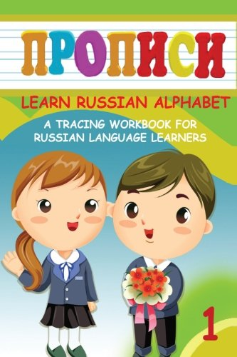 Propisi 1: Learn Russian Alphabet (Preschool Workbook on Handwriting): A tracing workbook for Russian language learners (Volume 1) (Russian Edition) PDF