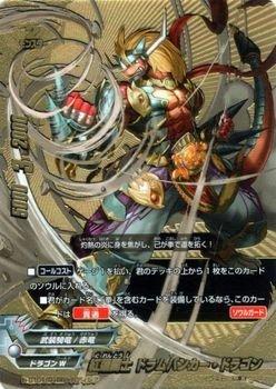 H-BT01/0100 [バディレア] : 紅蓮闘士 ドラムバンカー・ドラゴン