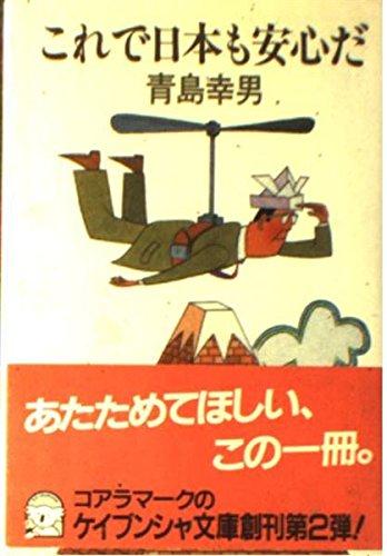 これで日本も安心だ (ケイブンシャ文庫)
