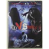 Sadako vs Kayako 貞子VS伽椰子 (Region 3 DVD / Non USA Region) (English & Chinese Subtitled) Japanese movie