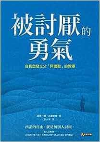 courage to be disliked ichiro pdf