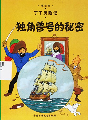 The Adventures of Tintin: Secret of the Unicorn (Chinese Edition)