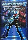 流星のロックマン3 ブラックエース・レッドジョーカー 公式コンプリートガイド