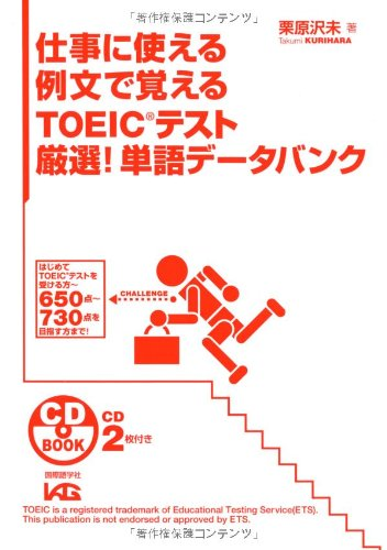 TOEIC test carefully! Word data bank to remember The examples that can be used to work (CD book) (2012) ISBN: 4877316124 [Japanese Import]