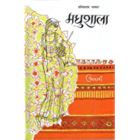 Madhushala  (Hindi)