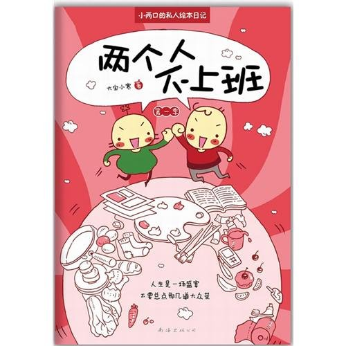 couples dont go to work-first season (Chinese Edition) ebook