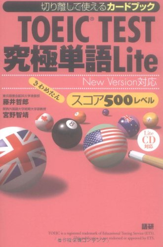 TOEIC TEST ultimate word Lite score (I was extremely) 500 level (card book that can be used separately) ISBN: 4876152012 (2009) [Japanese Import]