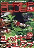 SHRIMP CLUB (シュリンプクラブ) No.5 2016年 01月号