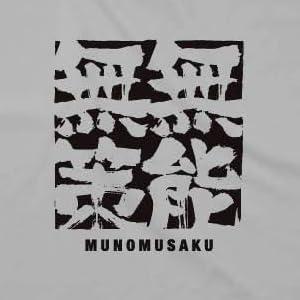 Tシャツ 無能無策 むのうむさく MUNOMUSAKU 四字熟語