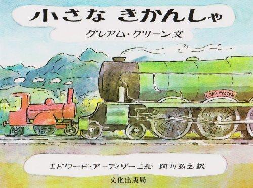 小さなきかんしゃ (グレアム・グリーンの乗りもの絵本)