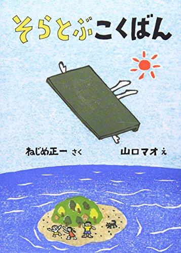 そらとぶ こくばん (福音館創作童話シリーズ)