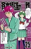 斉木楠雄のサイ難 25 (ジャンプコミックス)
