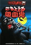 怪談図書館〈8〉さまよえる吸血鬼 (怪談図書館 8)