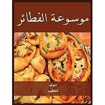 موسوعة الفطائر (Arabic Edition)