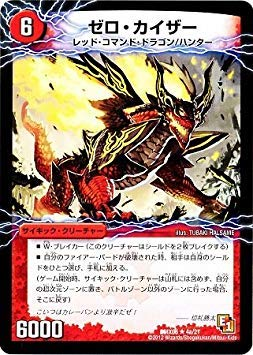 Duel Masters / DMX - 06/004 / R / Zero Fighter Gaial for sale  Delivered anywhere in USA