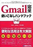 Gmail完全使いこなしハンドブック