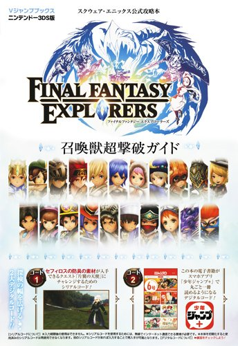 Final Fantasy Explorer's N3DS Square Enix Official Strategy Guide (V Jump Books) [JAPANESE EDITION GAME BOOK]