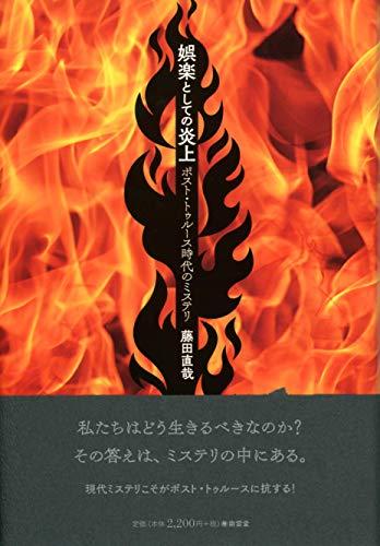 娯楽としての炎上――ポスト・トゥルース時代のミステリ