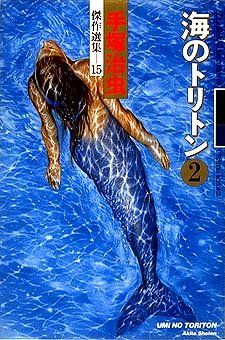 Blue Triton Vol 2 (Triton of the Sea) (in Japanese)