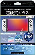 Switch有機ELモデル用 超硬質10Hガラスフィルム ブルーライトカット
