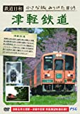 Railroad - Tetsudo Biyori Chisana Tabi Mitsuketa Vol.5 Tsugaru Tetsudo [Japan DVD] PSTD-5