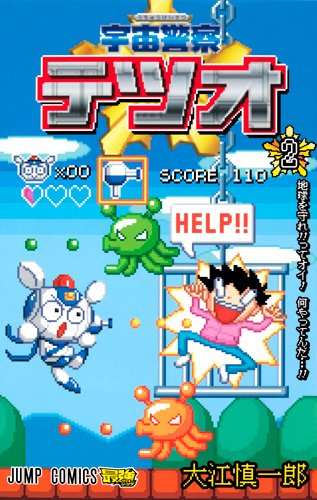 Space police Tetsuo 2 (Jump Comics) (2013) ISBN: 4088706439 [Japanese Import]
