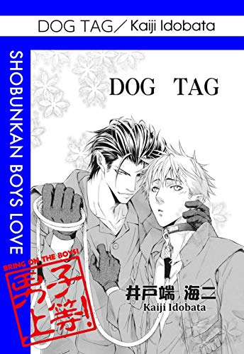 Dog Tag (Yaoi Manga) Vol. 1 (English Edition)