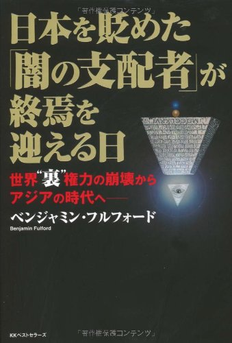 日本を貶めた「闇の支配者」が終焉を迎える日