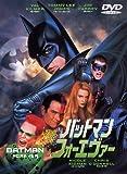 [DVD]バットマン フォーエヴァー