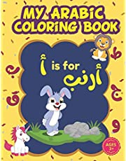 My Arabic Coloring Book: Arabic Alphabet Coloring Book For Kids with Cute Animals: Learn how To Write The Arabic Numbers And Letters From Alif to Yaa With Coloring Pages.