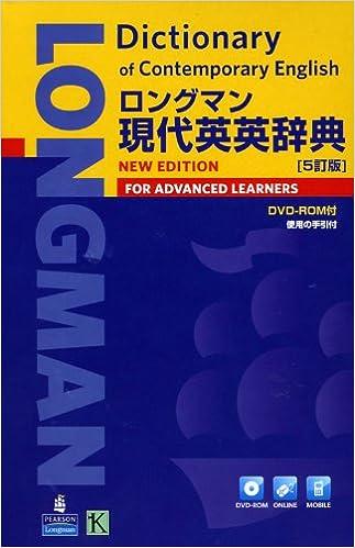 ロングマン現代英英辞典 [5訂版]...