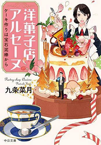 洋菓子店アルセーヌ-ケーキ作りは宝石泥棒から (中公文庫)