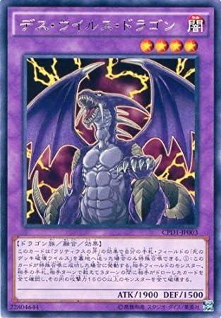 virus de la muerte del dragoen Raras Yu-Gi-Oh! El destino del duelo de la Guia Cpd1-jp003: Amazon.es: Juguetes y juegos