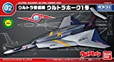 Bandai Hobby No. 02 Ultra Hawk 001 Ultraman Bandai Mecha Collection Hobby Plane