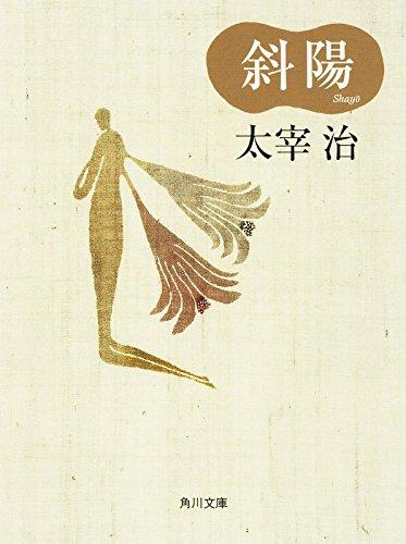 斜陽 (角川文庫)