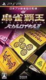 麻雀覇王 バトルロイヤルII - PSP