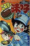 Mr. Ajikko 1 (Kodansha Comics 1210 volume Shonen Magazine comics) (1987) ISBN: 4063112101 [Japanese Import]
