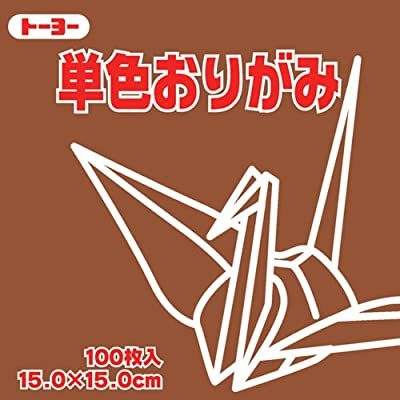 Toyo Origami Paper Single Color - Brown - 15cm, 100 Sheets