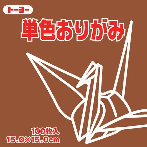 Toyo Origami Paper Single Color - Brown - 15cm, 100 Sheets 064150 チャ