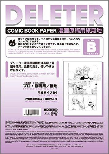 デリーター 原稿用紙 B4 135kg 無地 (B)