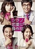 [DVD]シラノ恋愛操作団