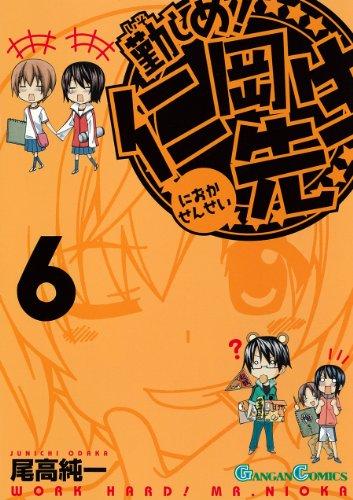 Isoshime! Nioka Sensei - Vol.6 (Gangan Comics) Manga