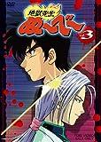 地獄先生ぬ~べ~ VOL.3 [DVD]